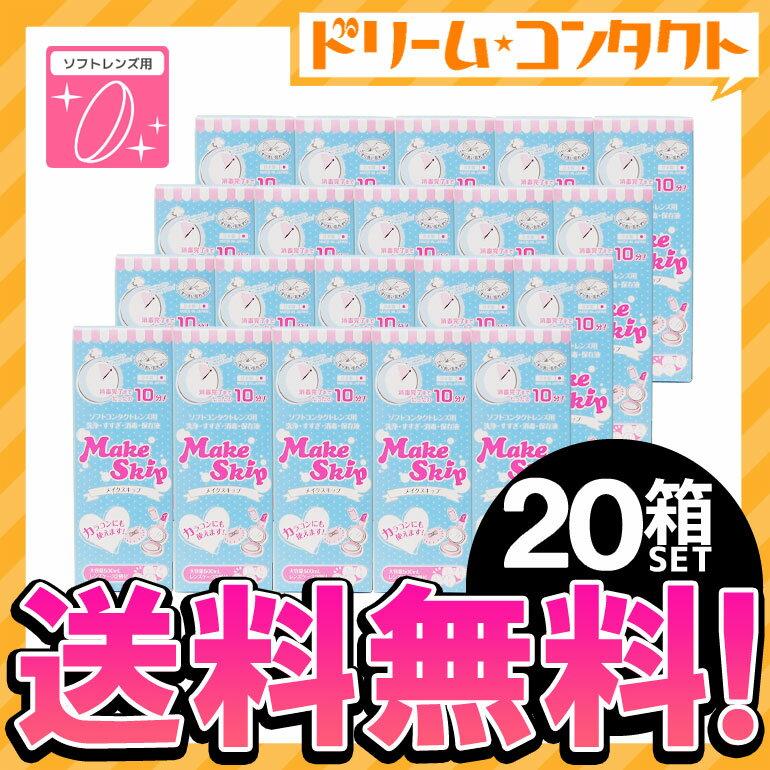 【送料無料】メイクスキップ 20箱セット ソフト...の商品画像