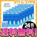 【送料無料】o2ケアアミノソラ 120ml 24本セット ハードレンズ洗浄・保存液 メニコン オーツーケア