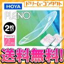 【送料無料】プレノ 2枚セット HOYA 長期装用ソフトコンタクト PLENO コンベンショナルレンズ
