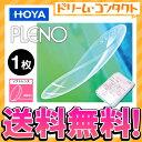 【送料無料】プレノ 1枚入 HOYA 長期装用ソフトコンタクト PLENO コンベンショナルレンズ