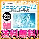 【送料無料】メニコンソフト72トーリック 長期装用 ソフトコンタクトレンズ 2枚入 乱視用 メニコン