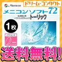 【送料無料】メニコンソフト72トーリック 長期装用 ソフトコンタクトレンズ 1枚入 乱視用 メニコン