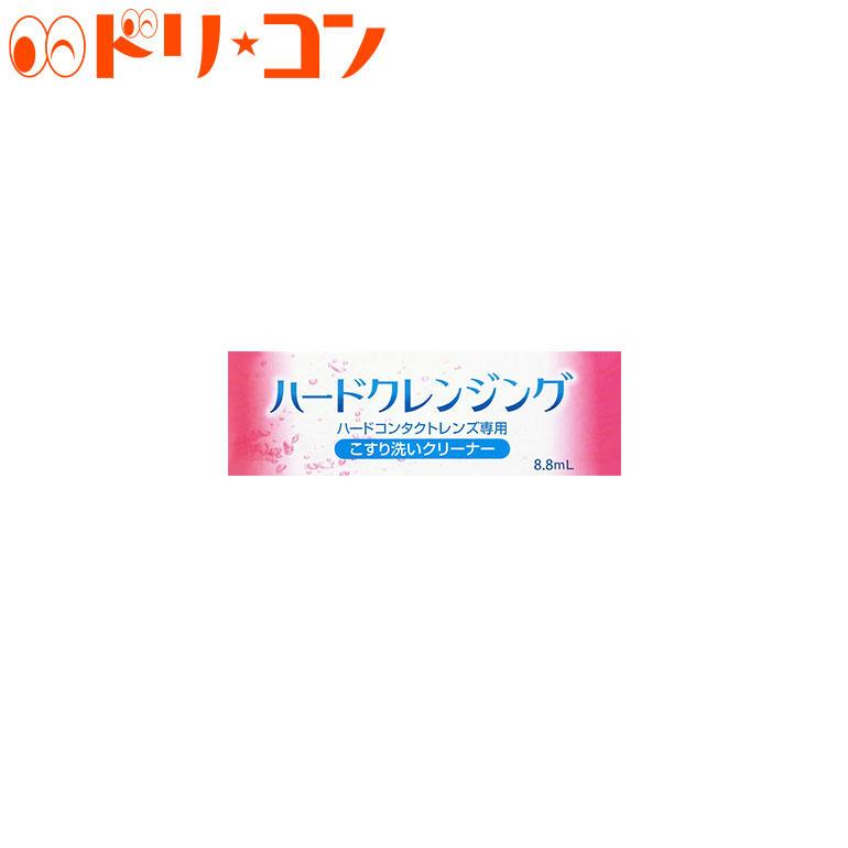 ハードクレンジング ハードコンタクトレンズ専用 エイコー こすり洗いクリーナー ケア用品