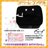 创建一个猫眼镜在同一频率的眼镜。框眼镜创建它在她的管养令※本产品不接受单,连同购物车和帧必须[メガネそのまま作成BOX あずかりちゃん※この商品単品でのご注文は受け付けておりませんので、必ずメガネフレームと