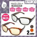 花粉防止眼镜/黄沙/供スカッシースマートサングラス外出使用的,并且也最合适地漂亮太阳眼镜型的粉尘防止