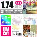 【オプション】ネコメガネ度付き超薄型カラーレンズ 1.74非球面【マキシマ 1.74AS】 2枚1組