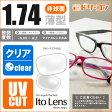 【オプション】ネコメガネ度付き超薄型クリアレンズ 1.74非球面【マキシマ 1.74AS】 2枚1組
