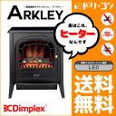 【送料無料】電気暖炉 オプティフレーム ARKLEY アークリー 株式会社ディンプレックス・ジャパン【ストーブ】【ヒーター】【電気】【だんろ】【LED】【暖炉】【暖炉型ファンヒーター】