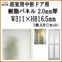 浴室ドア 浴室中折ドア外付SF型樹脂パネル 07-18 2.0mm厚 W311×H816.5mm 1枚入り(1セット) 梨地柄 LIXIL/TOSTEM