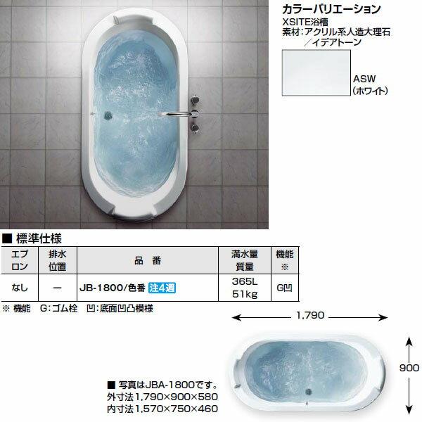 【送料無料】浴槽 1800サイズ エプロンなし JB-1800 XSITE浴槽 和洋折衷タイプ 1790×900×580【INAX】【風呂】【浴室】【湯舟】【湯船】【水廻り】【smtb-k】【kb】