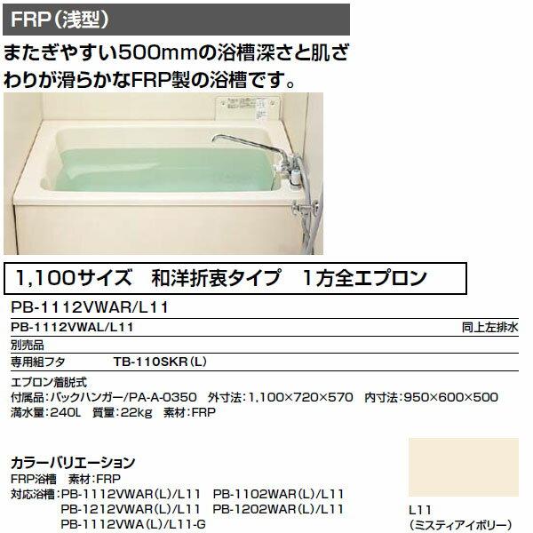 浴槽 1100サイズ 1方全エプロン 循環口穴な...の商品画像