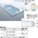 【送料無料】浴槽 1500サイズ エプロンなし ZB-1510HPL(R) アーバンシリーズ 和洋折衷タイプ 1500×750×560【INAX】【風呂】【浴室】【湯舟】【湯船】【水廻り】【smtb-k】【kb】