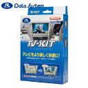 N98 テレビキット 2006年モデル ディーラーオプション用 切替スイッチタイプ Data-System(データシステム) HTV195