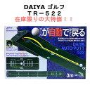 【送料無料】【TR-522】ダイヤ/オートパット522
