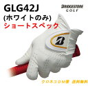 【送料無料】ブリヂストンゴルフ GLG42J TOUR GLOVE ツアーグローブ(人工皮革) 全天候型通常より指先が5mm短いショートスペック/BRIDGES...