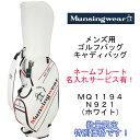 【送料無料】【ネームプレート刻印無料】MQ1194 (ホワイト)マンシングウェア キャディバッグ /Munsingwear