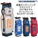 【送料無料】【ポイント10倍】ロサーセン キャディバッグ RSC001 ROSASEN【ネームプレート刻印無料】
