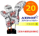 【送料無料】 AZROF スタイルヘッドカバー ドライバー用 【選べる20デザイン!】 / アズロフ