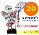 【送料無料】 AZROF スタイルヘッドカバー ユーティリティ用 【選べる20デザイン!