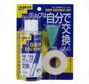 【送料無料】【送料込み!】ダイヤ/OL-402グリップ交換用スプレーセット
