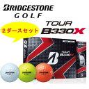 【送料無料】【2ダースセット】ブリヂストン ゴルフ TOUR B330X/BRIDGESTONE GOLF