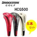 【送料無料】【2015年モデル】ブリヂストン ゴルフ ヘッドカバー HCG500 ※5本セット※/BRIDGESTONE GOLF