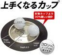 【送料無料】上手くなるカップ リョーマゴルフ 本物より30%難しい だから 自然に上手くなる!/RyomaGolf
