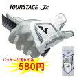 【送料無料】【在庫処分】ツアーステージJr. ジュニアグローブGLTJ80/BRIDGESTONE ブリヂストン