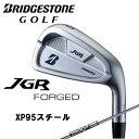 【送料無料】【2016年モデル】ブリヂストン ゴルフ JGR フォージドアイアンI#5〜9、PW.6本セット[XP95 スチールシャフト]BRIDGESTONE GOLF