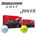 【送料無料】【2015年モデル】ブリヂストンゴルフ ジョーカー 1ダース(12球入り)/BRIDGE