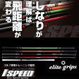 【送料無料】[DVD付き]エリートグリップ ワンスピード[1SPEED]スイングスピードマジック ゴルフ専用トレーニング器具/elite grip
