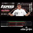【送料無料】[DVD付き]エリートグリップ ワンスピード[1SPEED]スイングスピードマジック ゴルフ専用トレーニング器具【送料無料】
