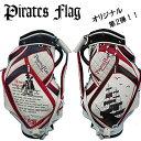 【送料無料】【ネームプレート刻印無料】パイレーツフラッグ キャディバッグ PF−002 Pirates Flag