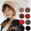 【選べる福袋対象】帽子 レディース 冬 UV ベレー帽 ソフトウールのバスクベレー帽 カラフルでカワ