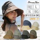 帽子 レディース 大きいサイズ 【送料無料】 uv 折りたた...