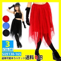 ダンス衣装 アシンメトリーチュールスカート チュチュスカート パニエ ダンス衣装 カラーパニエ ヒップホップ キッズ ダンス衣装 チュチュスカート チュチュ スカート 3カラー団体 ステージ衣装