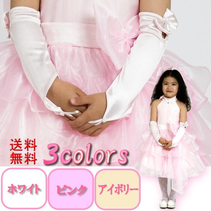 子どもドレスグローブメール便送料無料子供ドレスに合わせると上品さUPリボン飾りが可愛いフィンガーレス