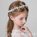 パール ビジュー ヘッドドレス 子供ドレス フォーマル 結婚式 リングガール キッズキ