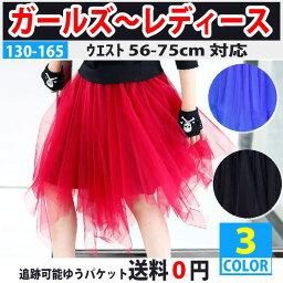 アシンメトリーチュールスカート チュチュパニエ ダンス衣装 カラーパニエ ヒップホップ キッズ ダンス衣装 チュチュスカート チュチュ スカート 3カラー団体 ステージ衣装