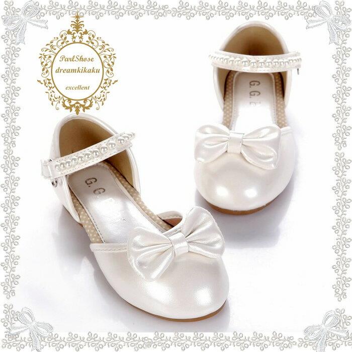 リボンとパール飾りのパールホワイトフォーマル七五三発表会靴シューズキッズシューズ子供シューズ子供シュ
