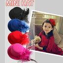 どんなヘアースタイルにもよく似合う簡単装着ミニハット ミニ帽子 羽飾り ドレスやレオタードダンス衣装にお勧めです。