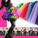 12色揃ったチュール チュチュパニエ ダンス衣装 カラーパニエ ヒップホップ キッズ ダ
