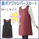 ケアファッション 裏ボアジャンパースカート 秋冬用 婦人服 部屋着 リバーシブル 着脱らくらく  02P03Dec16