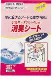 安寿 ポータブルトイレ用 消臭シート30枚入 【3月下旬よりケスモン消臭シートに変更】