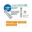 使いやすい赤外線式テレビリモコン レッツ・リモコンST PN-L90101 パナソニック 送料無料