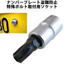 ナンバープレート 用 特殊ボルト 取付用 ソケット | ナン...