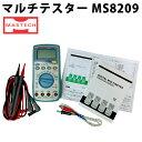 【総合評価 4.6】多機能デジタルテスター MS8209 携帯用 MASTECH社製 日本語取説付