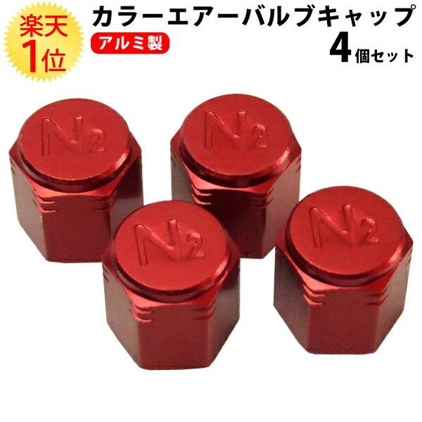 カラーエアーバルブキャップアルミ赤4個セット レッドredドレスアップ4本セット愛車外装アクセサリー