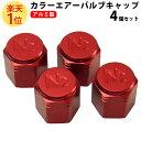 【総合評価 4.6】カラーエアーバルブキャップ アルミ 赤 4個セット