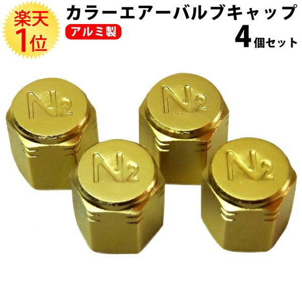 カラーエアーバルブキャップアルミ金4個セット|ゴールドgoldドレスアップ4本セット愛車外装アクセサ
